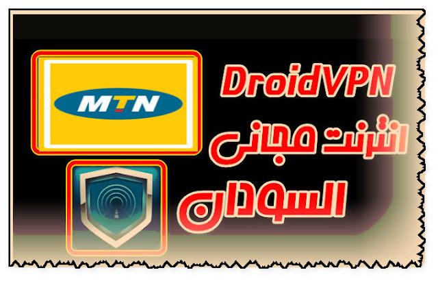 إنترنت,مجانية,جديدة,في,السودان,على,شبكة,MTN,عبر,تطبيق,DroidVPN