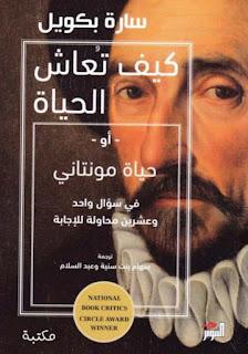 كتاب كيف تعاش الحياة pdf