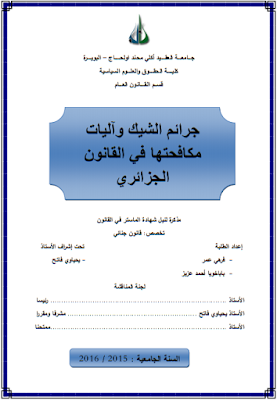مذكرة ماستر : جرائم الشيك وآليات مكافحتها في القانون الجزائري PDF