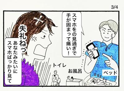スマホ腱鞘炎