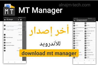 تحميل MT Manager آخر إصدار للاندرويد