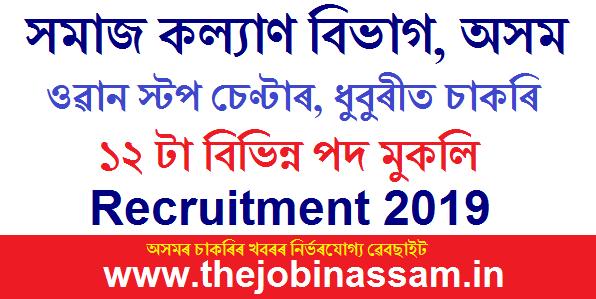 Social Welfare, Assam Recruitment 2019