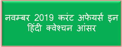 Vision IAS Daily Current Affairs l हिंदी करंट अफेयर्स इन इंडिया l Daily Gk