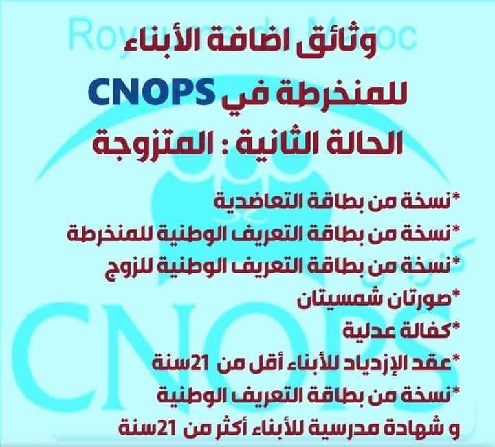 وثائق إضافة المتزوجة للابناء في CNOPS