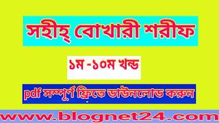 বোখারী শরীফ ১ম খন্ড -১০ম খন্ড pdf Free Download |bangla hadith | bangla hadis | hadithbd | হাদিস |বোখারী শরীফ সব খন্ড pdf