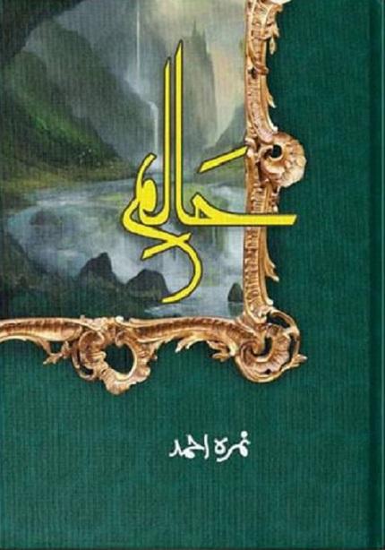 haalim-novel-pdf-download