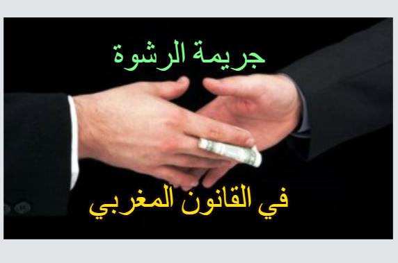 ملخصات القانون الجنائي الخاص الفصل الرابع : جريمة الرشوة - السداسية الرابعة مادة القانون الجنائي الخاص