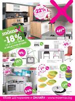 http://www.proomo.info/2017/02/momax-mobbo-broshura-katalog-27.html#more