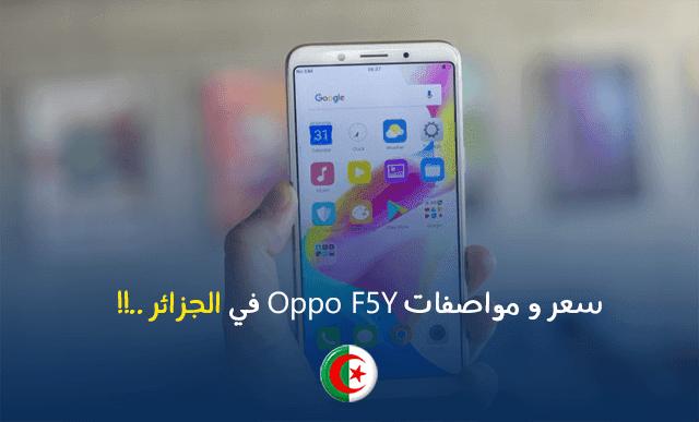سعر و مواصفات Oppo F5 Youth في الجزائر