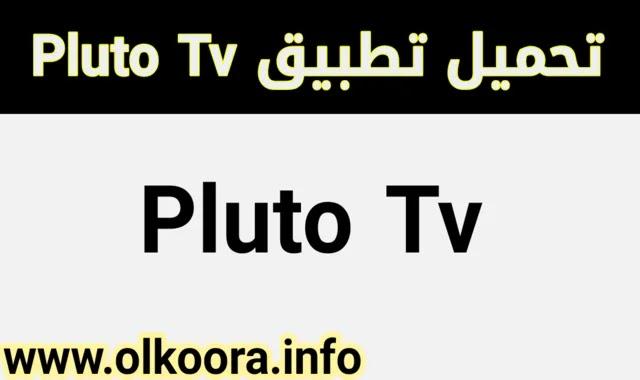 تحميل تطبيق Pluto tv / تنزيل تطبيق بلوتو تيفي لمشاهدة الافلام والمسلسلات 2021