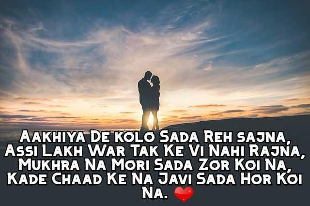 Punjabi Shayari | Aakhiya De Kolo Sada Reh Sajna