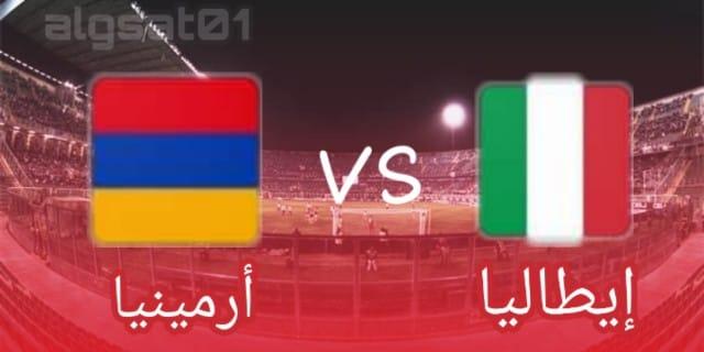 إيطاليا ضد أرمينيا - إيطالياvsأرمينيا - إيطاليا وأرمينيا -إيطاليا -أرمينيا