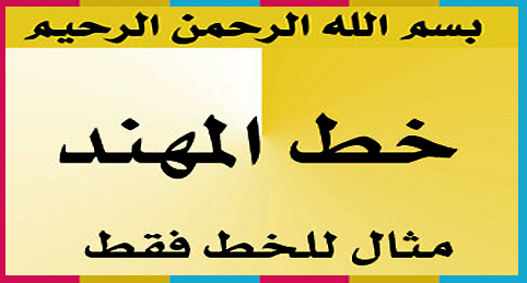 تحميل خط المهند,Al Mohannad Font Download ,تحميل خط المهند للفوتوشوب, تحميل خط المهند مجاناً,خط المهند للفوتوشوب مجاناً ,Al Mohannad for Photoshop, خط المهند, mohanad font for photoshop download