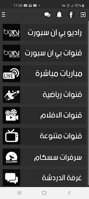 تحميل تطبيق شاهد سات shahid sat لمشاهدة القنوات و متابعة جميع المباريات جديد2021