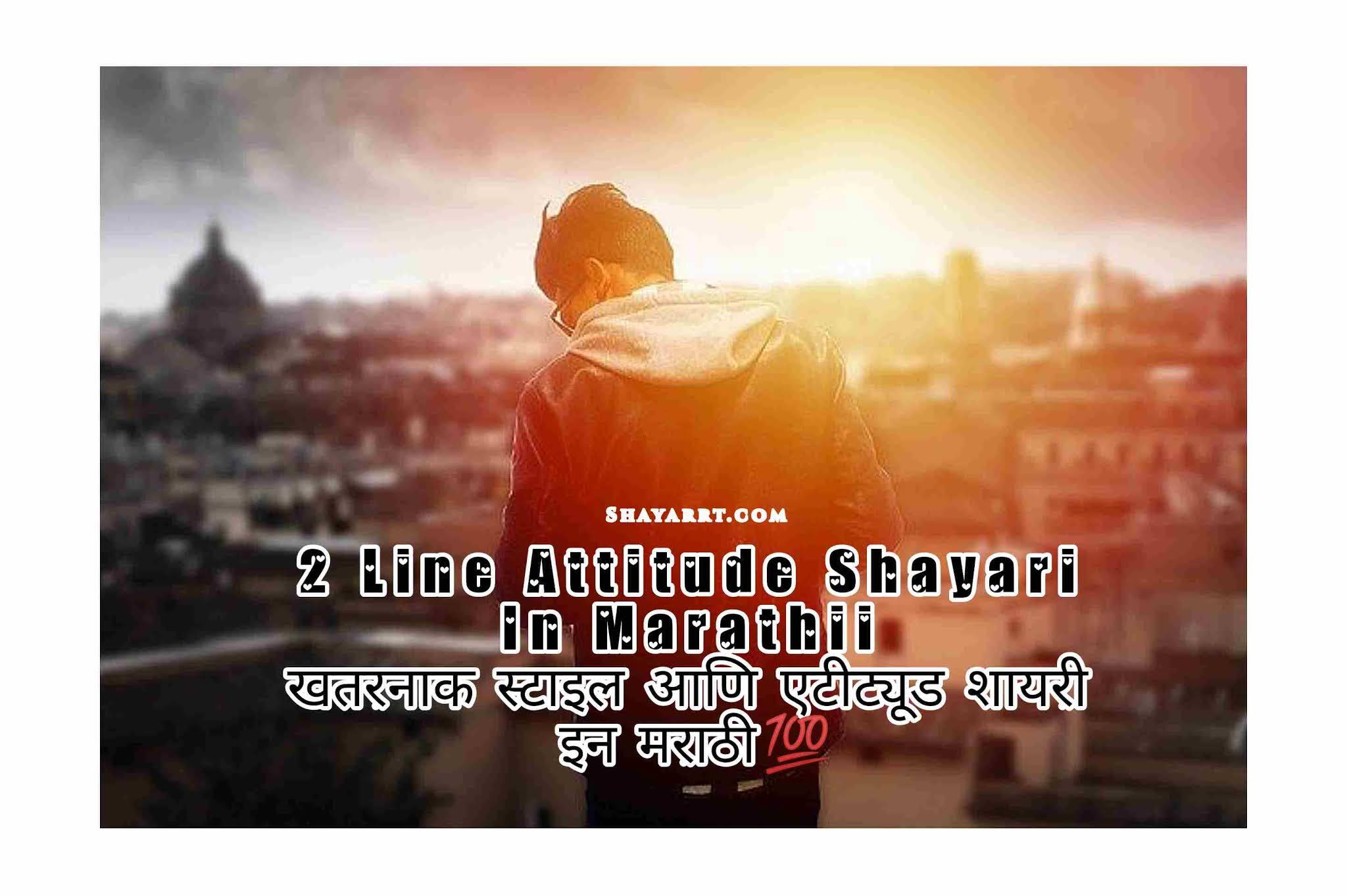 2 Line Attitude Shayari In Hindi, स्टाइल और एटीट्यूड शायरी