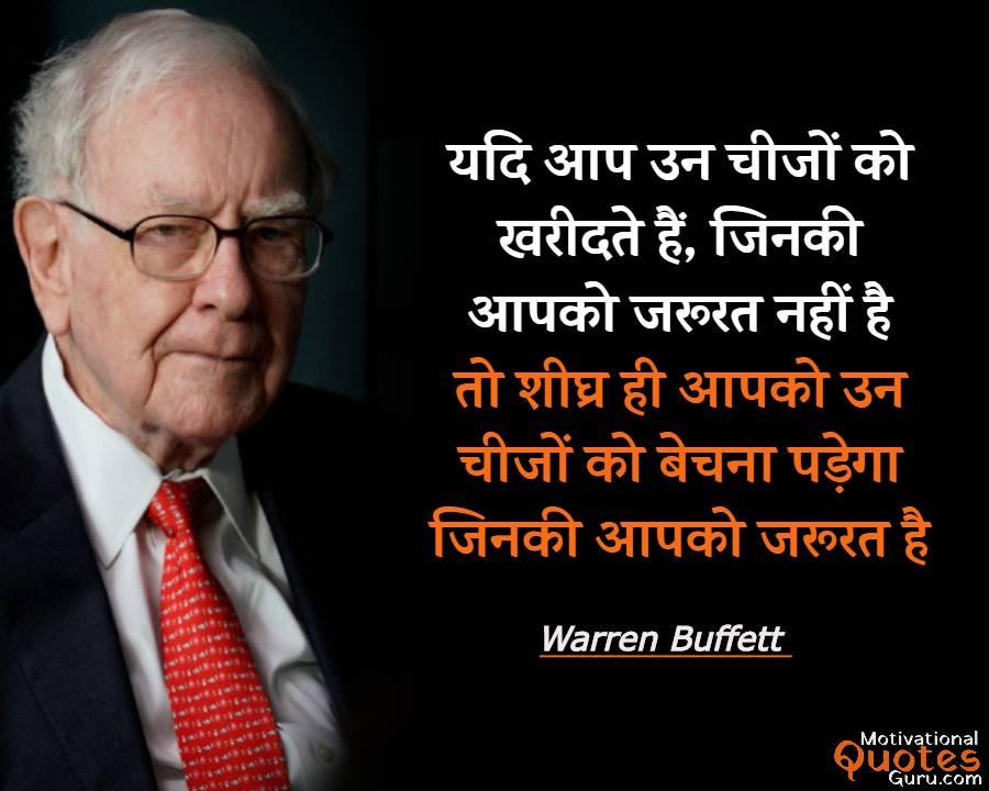 Warren Buffett Quotes in Hindi
