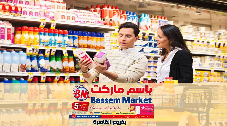عروض باسم ماركت مصر الجديدة و الرحاب من 18 يونيو حتى 22 يونيو 2020