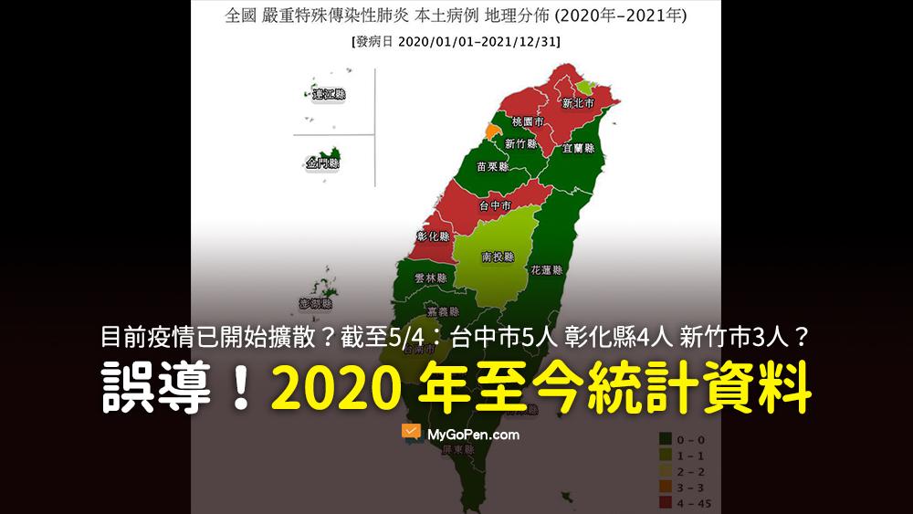 目前疫情已經開始擴散了 截至5月4日:台中市5人 彰化縣4人 新竹市有3人