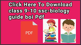 Click Here To Download class 9-10 ssc-biology guide book Pdf
