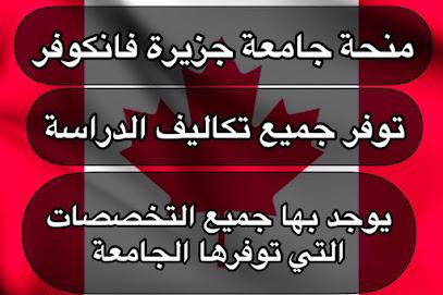 منحة جامعة جزيرة فانكوفر في كندا 2021 لجميع الطلاب العرب لدراسة البكالوريوس
