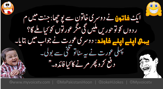 #FunniestJoke – hahahaha latest funniest joke..must read and share…☺..