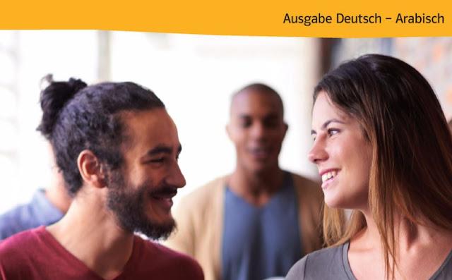 كتاب رائع جديد بداية جيدة لتعلم اللغة الألمانية مع الصوتيات والحلول (عربي - الماني )