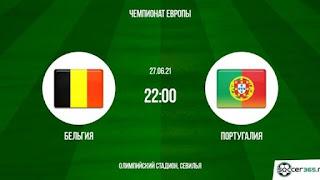 Бельгия – Португалия где СМОТРЕТЬ ОНЛАЙН БЕСПЛАТНО 27 июня 2021 (ПРЯМАЯ ТРАНСЛЯЦИЯ) в 22:00 МСК.