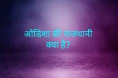 ओडिसा की राजधानी क्या है, ओडिशा की राजधानी का नाम, ओडिसा की राजधानी कहाँ है, ओडिशा राज्य की जानकारी, ओडिसा राज्य के जिलों की संख्या
