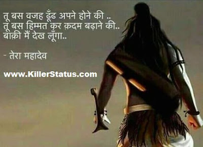 mahadev status in hindi, attitude status