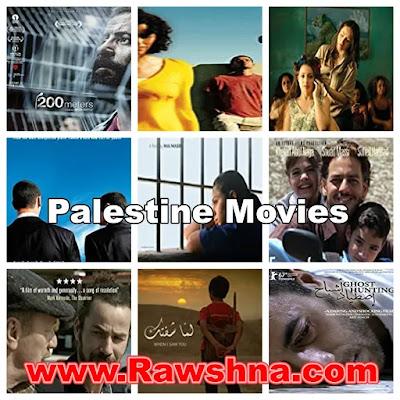 افضل افلام فلسطين على الاطلاق