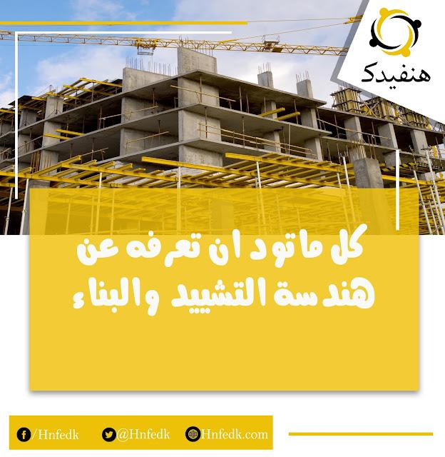 مجالات عمل هندسة التشييد والبناء
