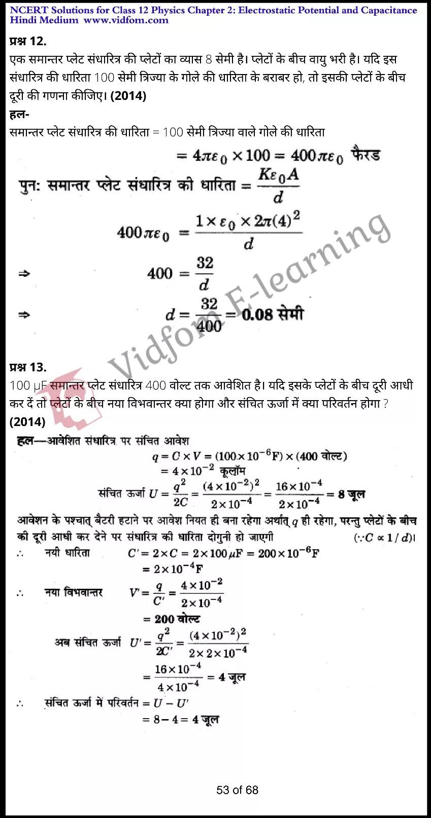 class 12 physics chapter 2 light hindi medium 53