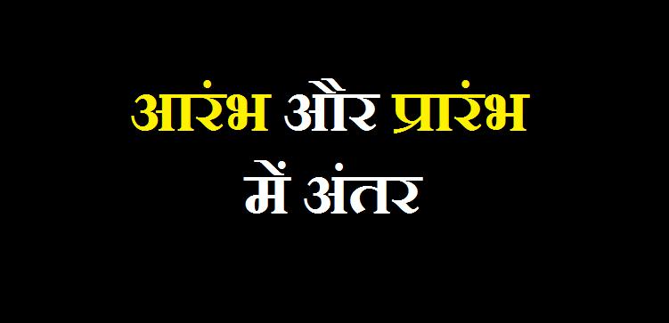 Aarambh aur Prarambh Mein Antar