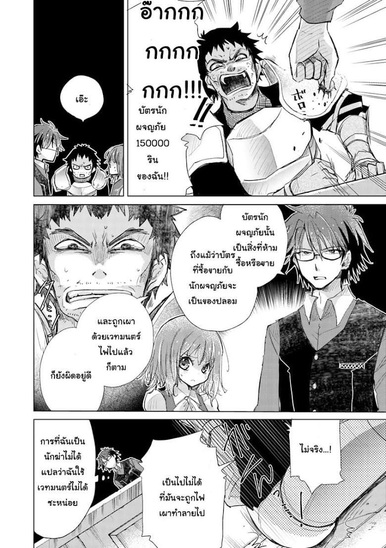"""Hazure Skill """"Kage ga Usui"""" o Motsu Guild Shokuin ga, Jitsuha Densetsu no Ansatsusha - หน้า 22"""