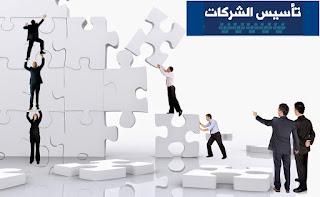 تعرف على القيد الافتتاحية للشركات (قيود التاسيس)