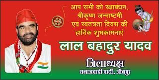 *विज्ञापन : समाजवादी पार्टी के जिलाध्यक्ष लाल बहादुर यादव की तरफ से रक्षाबंधन, श्रीकृष्ण जन्माष्टमी एवं स्वतंत्रता दिवस की शुभकामनाएं*
