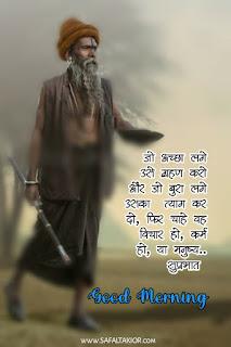 110 God bless Good Morning 2021| Life good morning thought in hindi | thought hindi good morning images