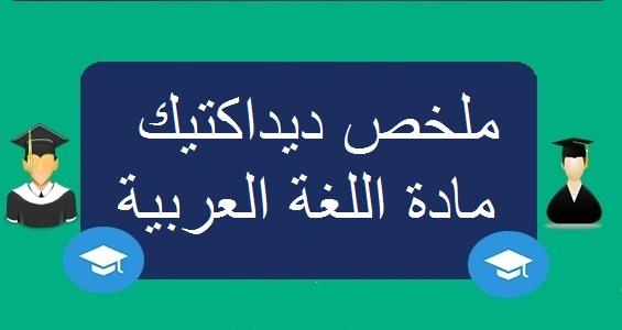 ملخص ديداكتيك مادة اللغة العربية
