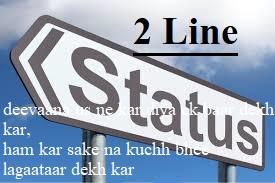 2 line status