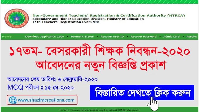 17th NTRCA Circular 2020 বিস্তারিত দেখুন ntrca.gov.bd