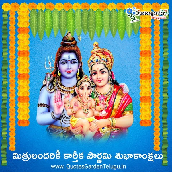 Karthika-pournami-2021-greetings-in-Telugu-wishes-quotes- images-wallpapers
