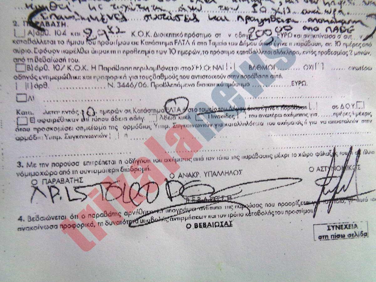 klhsh Ποδηλάτης βγαίνει στην Εθνική Οδό, τρώει κλήση 200 ευρώ
