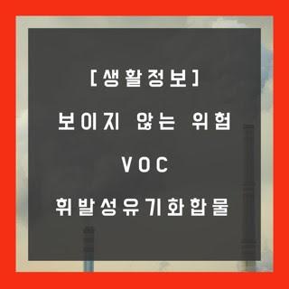 [생활정보] 보이지 않는 위험 VOCs(휘발성유기화합물)