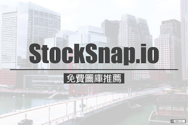 【行銷手札】免費圖庫網站推薦,社群、內容行銷秒強大 - StockSnap.io