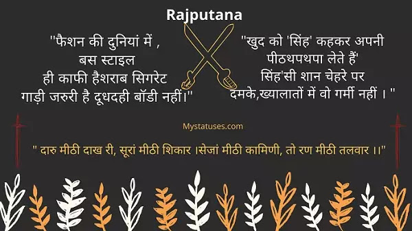 Rajputi kahawat,Dohe,Shayari,Rajasthani in hindi