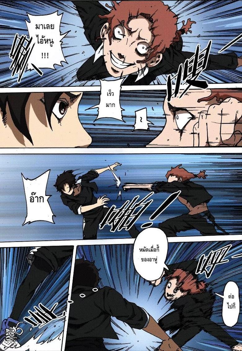 Xie Wen Dong - หน้า 6