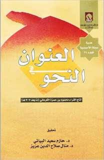 تحميل كتاب العنوان في النحو pdf محمود بن حمزة الكرماني