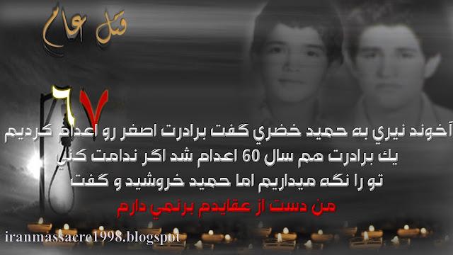 مجاهد شهید اصغر و حمید خضری از سربداران قتل عام ۶۷