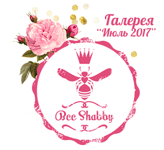 http://www.bee-shabby.ru/2017/07/blog-post.html
