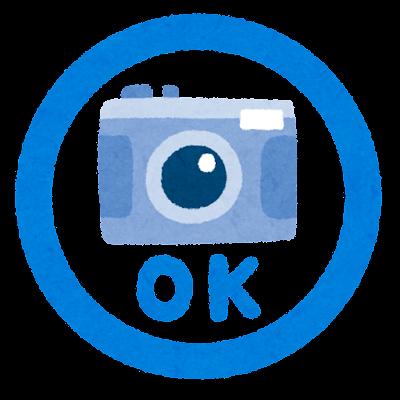 撮影OKのマーク